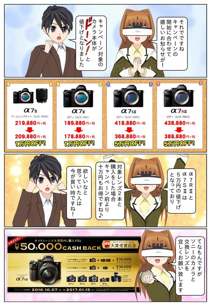 更にキャンペーンと合わせて対象カメラのα7R IIのILCE-7RM2、α7S IIのILCE-7SM2が各50,000円の大幅値下げがされたので、今が買い時ではないでしょうか。