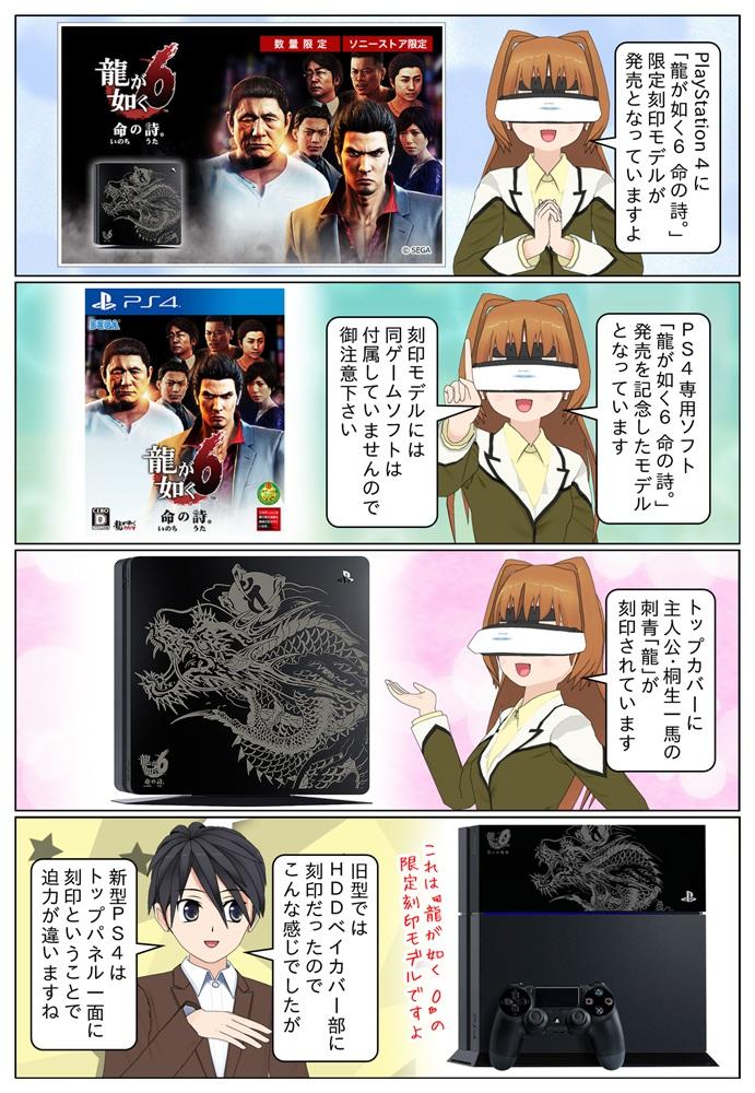 PlayStation 4 に『龍が如く6 命の詩。』刻印モデルが登場。PS4専用ソフトウェア『龍が如く6 命の詩。』の発売を記念した限定モデルとなっています。