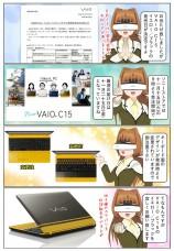 VAIO C15 イエロー/ブラック モデルの発売日が決定!