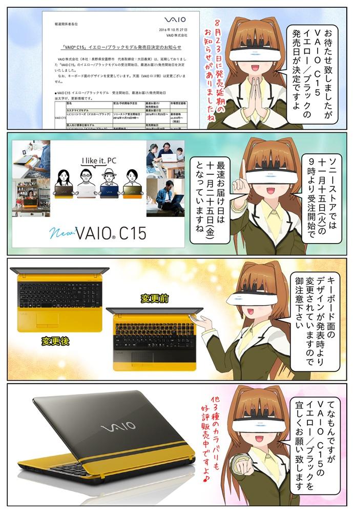 VAIO C15のイエロー/ブラック モデルの発売日が2016年11月25日(金)に決定致しました。尚、キーボード面のデザインが発表時より変更となっています。