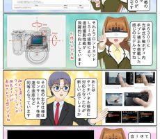 scs-uda_manga_885_001