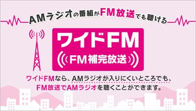 ワイドFM(FM補完放送)とは