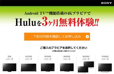 4K BRAVIA Hulu 3ヶ月無料体験キャンペーン