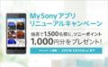 My Sonyアプリリニューアルキャンペーン