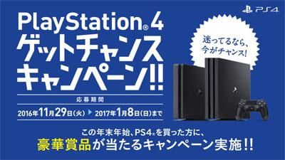 PlayStation 4 ゲットチャンスキャンペーン!!