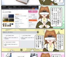 VAIO C15のベーススペック価格が5千円安くなりました! ページ1