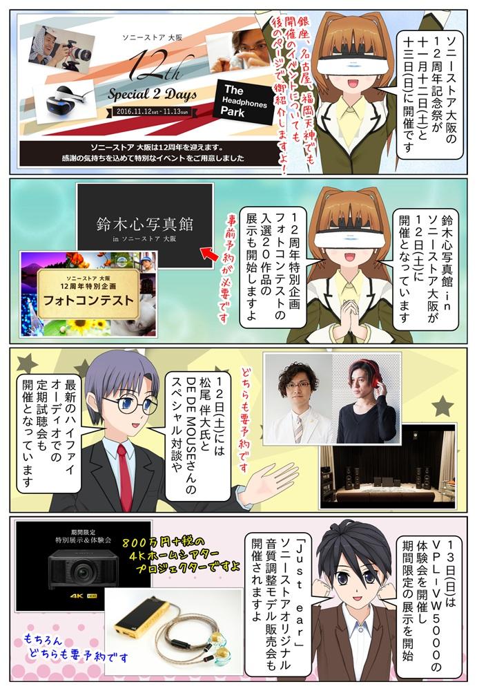 ソニーストア大阪の12周年記念祭が2016年11月12日(土)、13日(日)に開催となっています。期間中はソニーストア大阪にて特別なイベントを御用意しています。