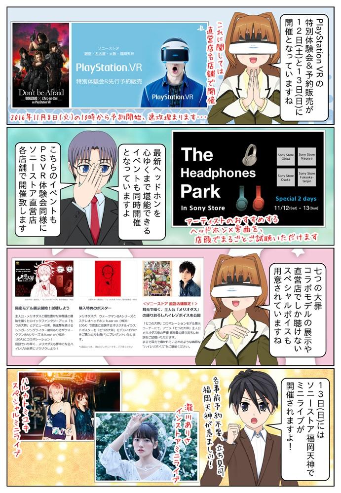また同時開催でソニーストア直営店 銀座、名古屋、大阪、福岡天神んてPSVR特別体験会や色々なヘッドホンを試すことが出来るThe Headphones Park in Sony Storeが開催となっています。
