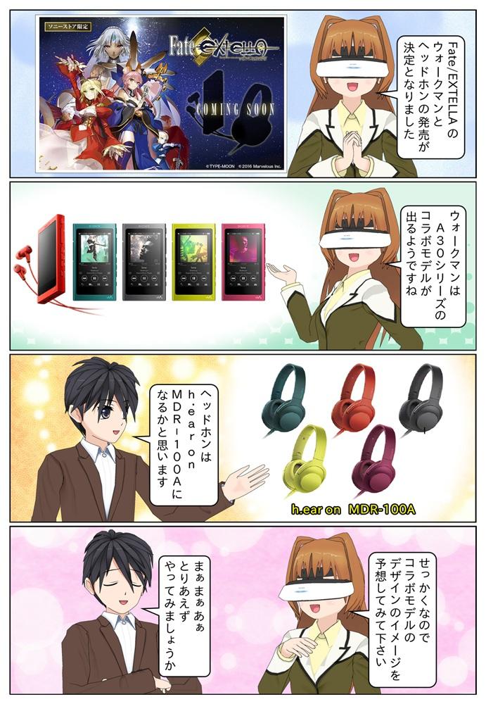 ウォークマン A30シリーズに『Fate/EXTELLA』とのコラボモデルが登場。ハイレゾ対応ヘッドホン h.ear on MDR-100Aの『Fate/EXTELLA』コラボモデルも発売予定です。