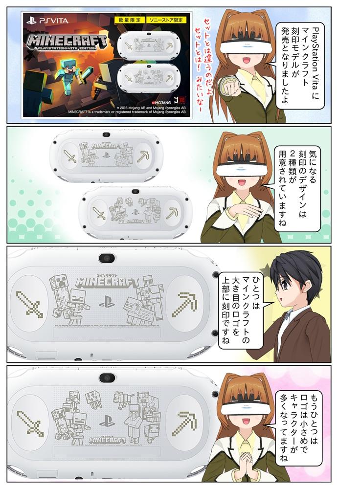 PlayStation Vita にマインクラフト刻印モデルが発売となりました。マインクラフトロゴを大きめに刻印した刻印とキャラクターが多めの刻印の2種類があります。