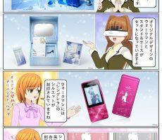 【数量限定】ウォークマン Sシリーズ Disney Princess Magical BOX が登場 ページ1