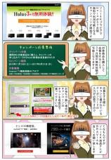 ソニー 4K液晶テレビ Hulu 3ヶ月無料体験キャンペーン