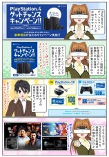 PS VRなど豪華賞品が当たる PlayStation 4 ゲットチャンスキャンペーン!!