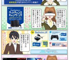 PS VRなど豪華賞品が当たる PlayStation 4 ゲットチャンスキャンペーン!! ページ1