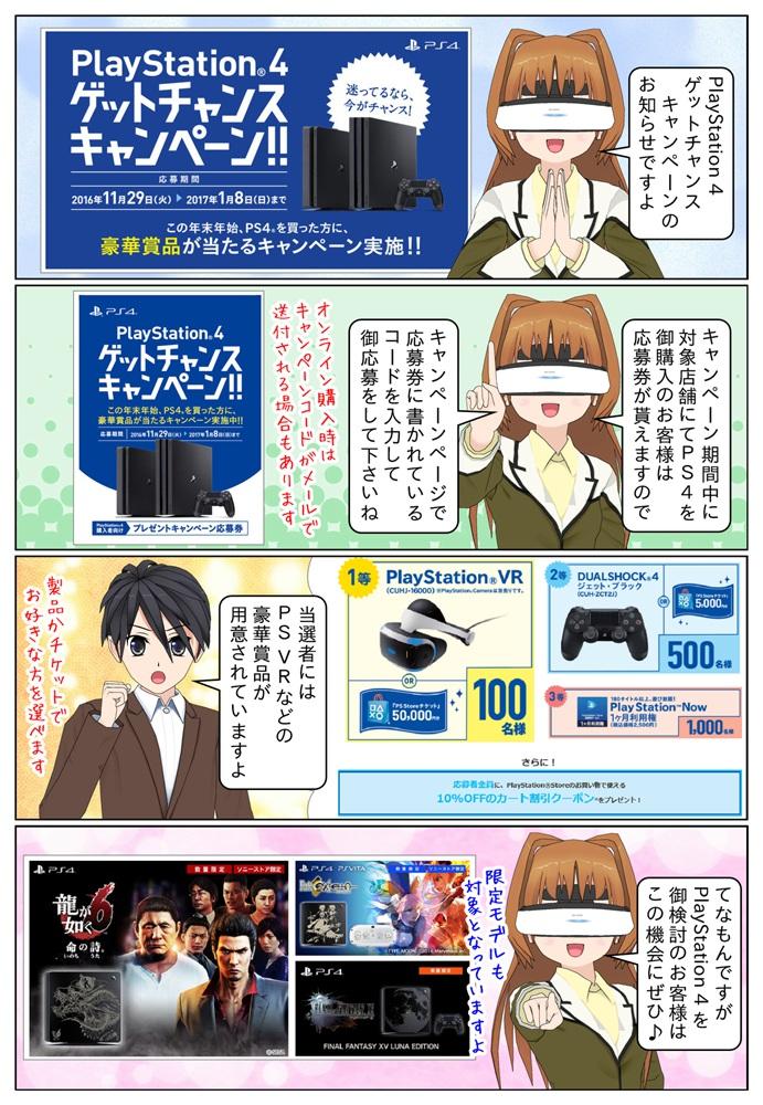この年末年始にPS4を御購入のお客様にPlayStation VRなどの豪華賞品が当たる『PlayStation 4 ゲットチャンスキャンペーン!!』が開催となりました。