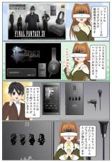 【期間・数量限定】ファイナルファンタジー15 コラボモデルが発売