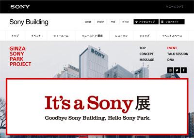 カウントダウンイベント 「It's a Sony展」