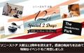 ソニーストア 大阪 12周年記念祭