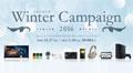 ソニーストア 2016 ウインターキャンペーン
