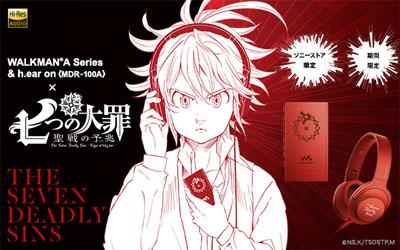 ウォークマン A30シリーズ & h.ear on(MDR-100A)「七つの大罪」コラボモデル