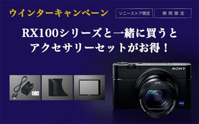 RX100シリーズと一緒に買うとアクセサリーセットがお得!