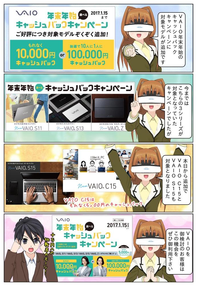 もれなく1万円か抽選で10名に1人に10万円のキャッシュバックが選べる『VAIO年末年始の選べるキャッシュバックキャンペーン』の対象モデルにVAIO S15とVAIO C15が追加。