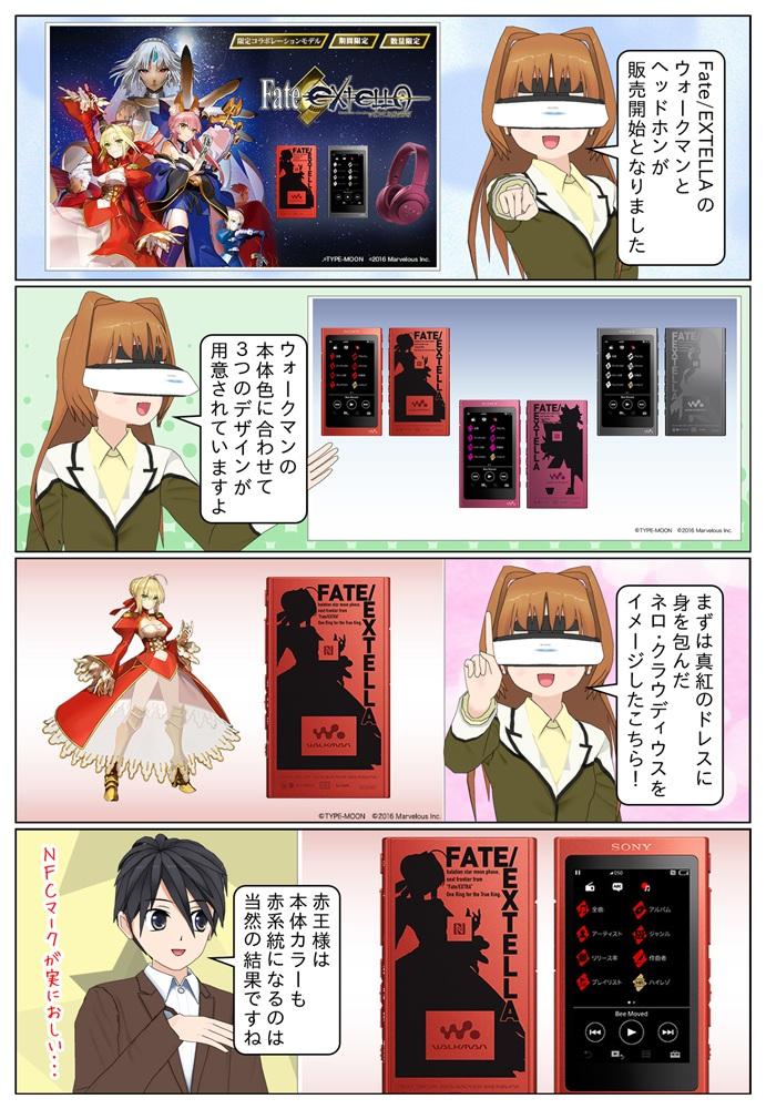 【期間・数量限定】『Fate/EXTELLA』×ウォークマン&ヘッドホンのコラボモデルが期間限定・数量限定で発売。ウォークマン A30シリーズの本体色に合わせて3つのデザインが用意されています。