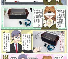 scs-uda_manga_923_001