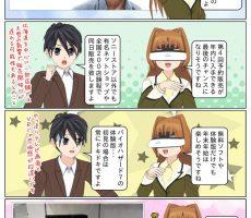 scs-uda_manga_928_001