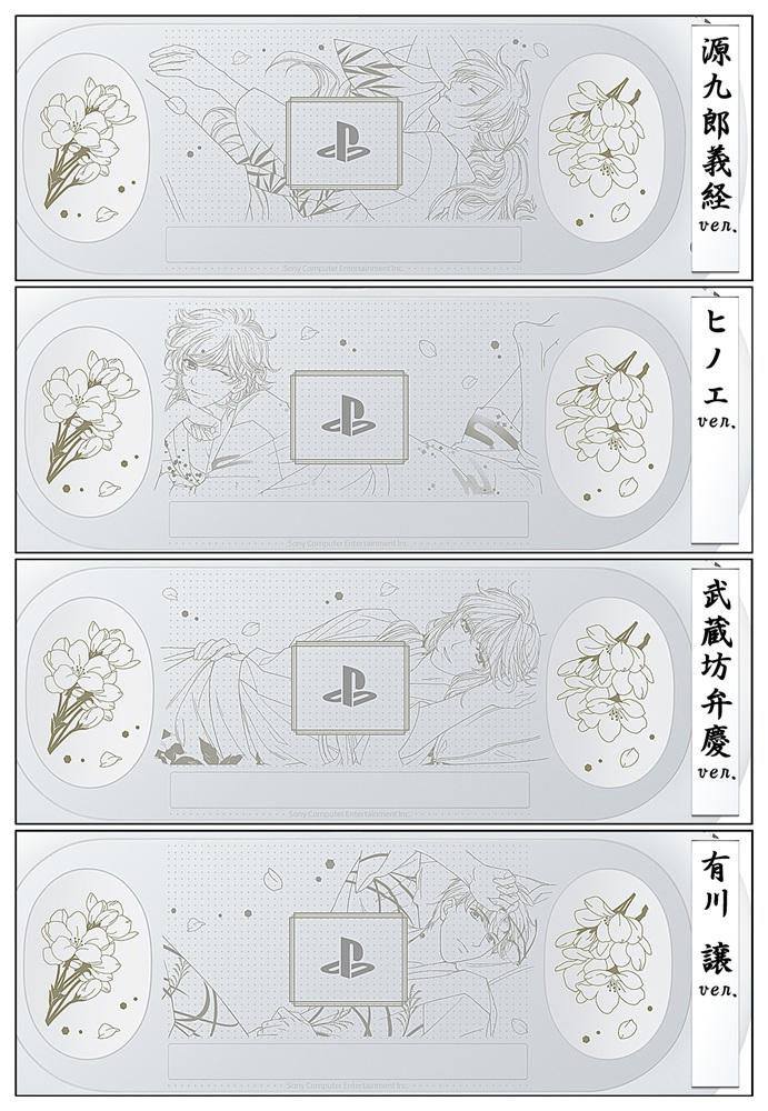 PlayStation Vita 遙かなる時空の中で3 Ultimate Limited Edition はPS Vita の限定刻印モデル市場最多の10種類のデザインを御用意。