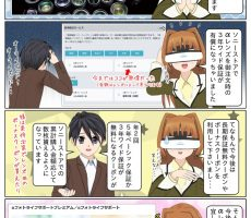 scs-uda_manga_932_001