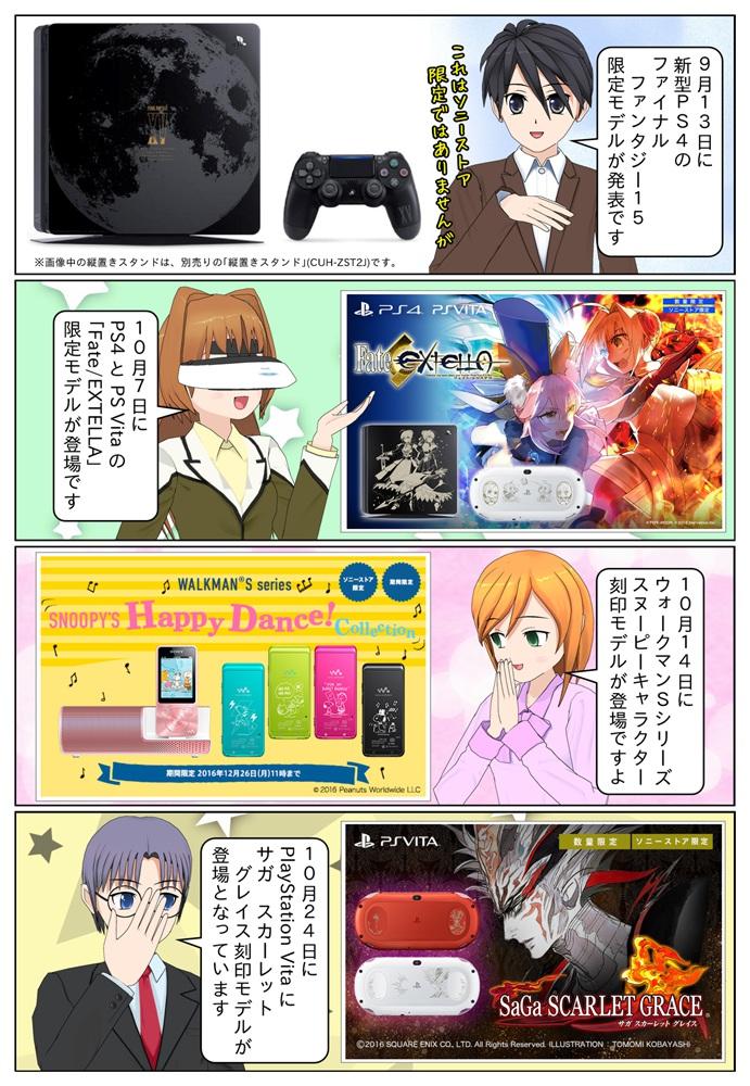 9月13日に新型PS4のファイナルファンタジー15 限定モデル、10月7日にPS4とPS Vita にFate/EXTELLA 限定モデル、10月14日にウォークマン Sシリーズのスヌーピー刻印モデルが登場しました。