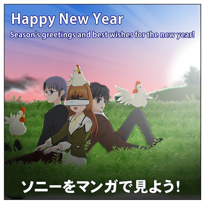 あけましておめでとうございます。旧年中のご愛顧ありがとうございました。今年もどうぞよろしくお願い申し上げます。