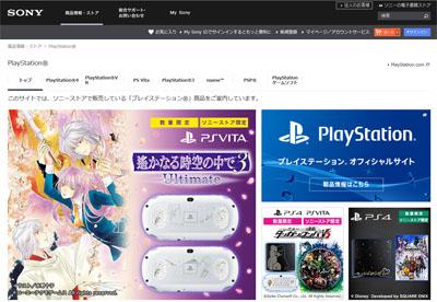 ソニーストア PlayStaion 限定モデル