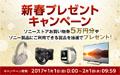 My Sony 2017年 新春プレゼントキャンペーン