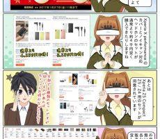 scs-uda_manga_940_001