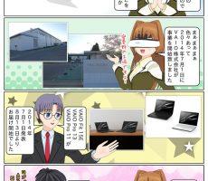 scs-uda_manga_948_001