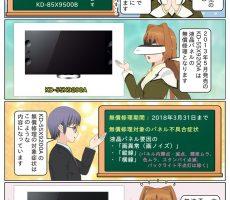 scs-uda_manga_949_001