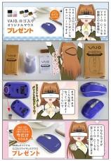 VAIO S15、VAIO C15購入者にVAIOロゴ入りマウスをプレゼント