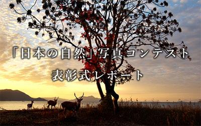 第33回「日本の自然」写真コンテスト表彰式レポート
