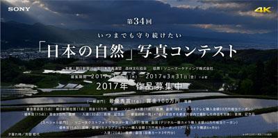 第34回 いつまでも守り続けたい「日本の自然」写真コンテスト
