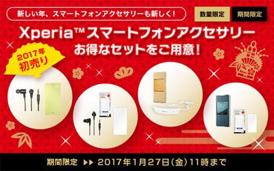 2017年初売り Xpeira スマートフォンアクセサリー お得なセット
