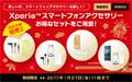 Xpeira スマートフォンアクセサリー お得なセット