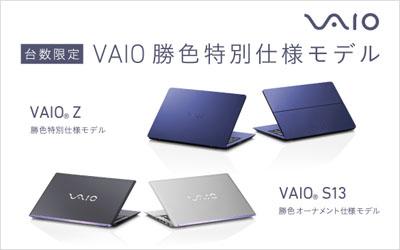 VAIO勝色特別仕様モデル