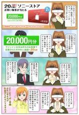 抽選でソニーストアお買い物券2万円分が当たる!2月のプレゼントキャンペーン