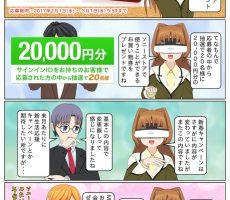 抽選でソニーストアお買い物券2万円分が当たる!2月のプレゼントキャンペーン ページ1