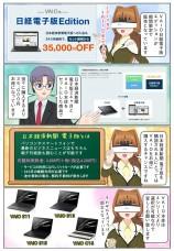 35,000円お得になるVAIO 日経電子版 Edition が期間限定で販売