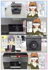 とあるソニーの過去商品 ポータブルカセットレコーダー TCM-1390