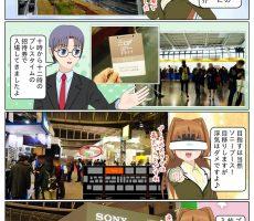scs-uda_manga_983_001