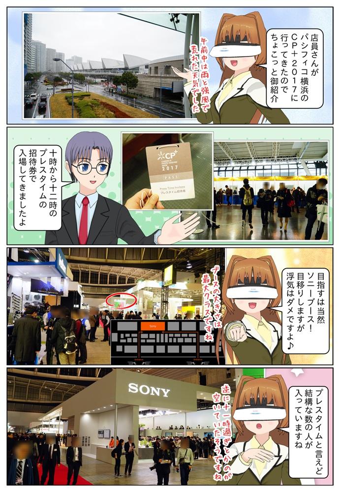 パシフィコ横浜で開催の『CP+ 2017』に行ってきたので御紹介。10時から12時のプレスタイムの招待券で入場をして、もちろんソニーブースに一直線で向かいます。